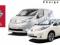 Nissan stimule la vente d'occasion des voitures électriques avec la création d'un label associé